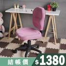 電腦椅 辦公椅 書桌椅 椅子【I0203】安妮3D立體椅背電腦椅(6色) MIT台灣製  收納專科