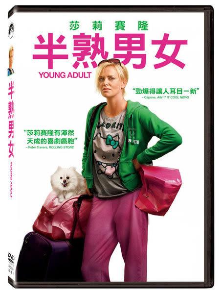 半熟男女 DVD   (購潮8)
