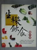 【書寶二手書T3/養生_GNN】生機飲食隨手做_晴點廣告創意坊