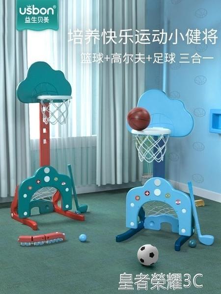籃球架 美兒童籃球框投籃架可升降寶寶室內家用投球籃球架男孩玩具YTL 年終鉅惠