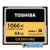 【免運費】 東芝 TOSHIBA EXCERIA PRO 64GB 1066X CF 記憶卡(富基公司貨,讀160MB/s、寫150MB/s,UDMA7) 64g