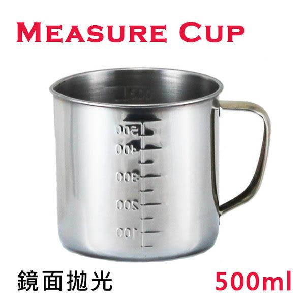 專業不鏽鋼刻度量杯500ml內外容量標示 計量器具 鋼杯/調味杯/醬料杯/烹調量杯/西點量杯/烘培量杯