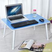 床上電腦桌可摺疊小桌子床上用書桌宿舍神器學習桌加高懶人桌加大  igo 居家物語