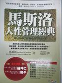 【書寶二手書T4/財經企管_OQF】馬斯洛人性管理經典_李美華, 馬斯洛