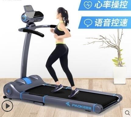 跑步機 跑客Pro跑步機家用款全折疊超靜音智慧減震跑步機健身房器材 MKS霓裳細軟