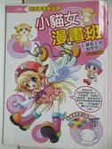 【書寶二手書T1/兒童文學_BFD】小貓女漫畫班VOL.2 美型主角設定技巧_秦儀