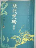 【書寶二手書T1/武俠小說_HIV】絕代雙驕(第五部)_古龍