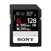 SONY SF-G128 SDXC 128GB UHS-II 讀300MB/s 寫299MB/s U3 4K 【台灣索尼公司貨】