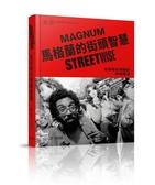 馬格蘭的街頭智慧︰馬格蘭街頭攝影終極精選