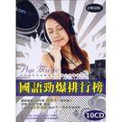 音樂花園-國語勁爆排行榜CD (10片裝)