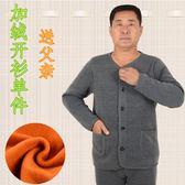 輕薄保暖衣中老年人男士保暖內衣開衫套裝加肥加大碼女雙層加厚加絨單件上衣