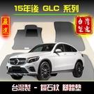 【鑽石紋】16年後 GLC腳踏墊 /台灣製、工廠直營 / glc腳踏墊 glc 腳踏墊 glc踏墊 w253腳踏墊 c253腳踏墊