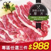 ↘專區任選3件↘【品鮮羊】彰化頂級本土小羔羊肉片(厚片)(180g/包) -無腥味 鮮嫩好入味 年菜 圍爐