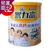 豐力富 全家人高鈣營養奶粉 2.2公斤/罐x2罐【免運直出】