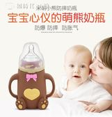 奶瓶玻璃新生兒0-3-6-18個月小號初生嬰兒防嗆防摔防爆寶寶寬口徑 中秋節好康下殺
