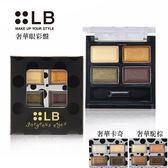 LB 奢華眼彩盤 6g 兩款可選【小紅帽美妝】