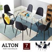 餐桌 桌椅組 奧爾頓簡約工業風玻璃餐桌椅組(一桌六椅)/H&D東稻家居