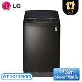 [LG 樂金]13公斤 WiFi第3代DD直立式變頻洗衣機(極窄版)-極光黑 WT-SD139HBG