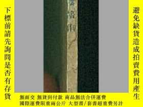 二手書博民逛書店罕見畫刻印的綜合藝術:噴霧畫集Y10888 陶蔭培 作 上海北新