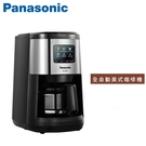 Panasonic國際牌 全自動研磨美式咖啡機 NC-R601