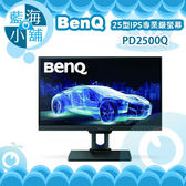 BenQ 明碁 PD2500Q 25型IPS專業級螢幕 電腦螢幕