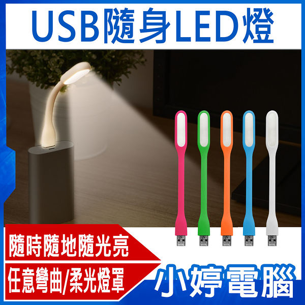 【3期零利率】全新 USB隨身LED燈 任意彎曲/柔光燈罩/攜帶方便/筆電 隨身燈 小夜燈 露營燈