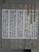 【書寶二手書T4/收藏_QKK】沐春堂2018年四月拍賣會_Formosa-Relics…_2018/4/6-8