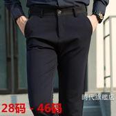 (百貨週年慶)大尺碼西裝褲38夏季薄款有彈性西褲男士休閒長褲子424446加肥加大尺碼