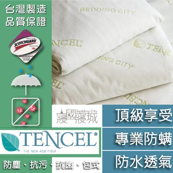 單人保潔墊/防水/防螨 「3M天絲床包式保潔墊」5層防護、100%天絲、細緻棉柔、台灣製 # 寢居樂