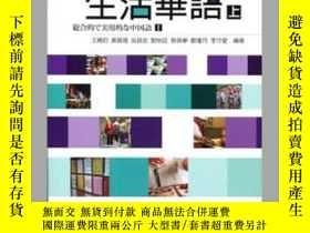二手書博民逛書店全方位生活華語(上冊)/Comprehensive罕見Every