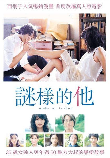 謎樣的他 DVD Her Granddaughter(購潮8)