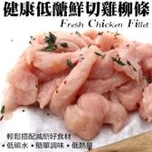 買3送3【海肉管家-全省免運】健康低糖凍切雞柳條共6包(120g±10%/包)