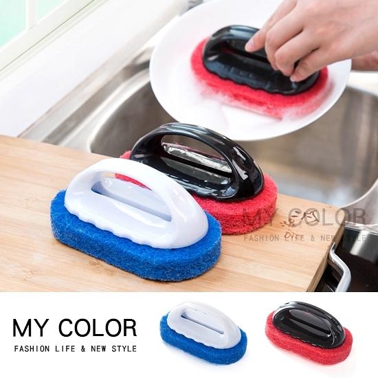 海綿刷 菜瓜布 刷子 洗碗刷 廚房 纖維刷 浴缸 不傷手 抽油煙機 磁磚 手柄 清潔刷【K054】MY COLOR