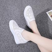 增高鞋 2020夏季新款網紅內增高一腳蹬小白鞋女鞋厚底鏤空休閒鞋透氣網鞋