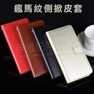 【側掀收納皮套】華碩 ASUS ROG Phone 5 ZS673KS 電競手機 6.78吋/ROG5 瘋馬皮套/磁扣保護套/手機套-ZW