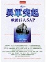 二手書博民逛書店《異軍突起--軟體巨人SAP》 R2Y ISBN:9571326
