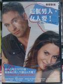 挖寶二手片-Y89-060-正版DVD-電影【這個男人,女人要!】-馬可吉恩斯 茱莉亞瑟娜 黎安佛瑞斯堤利
