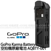 GoPro Karma Battery 空拍機原廠電池 (6期0利率 免運 台閔公司貨) AQBTY-001 適用 Karma 空拍機