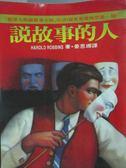 【書寶二手書T2/翻譯小說_LBC】說故事的人_Harold Robbins