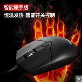 有線滑鼠游戲辦公家用筆記本電腦靜音無聲usb發熱暖手滑鼠 玩趣3C