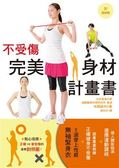 不受傷完美身材計畫書(附DVD):全日本隊柔道&排球訓練教練  專業指導