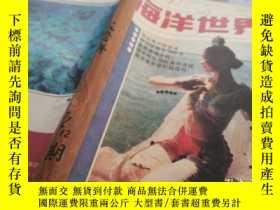 二手書博民逛書店罕見海洋世界1990年7-12期全Y17570 編輯部 雜誌社