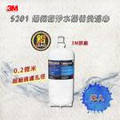S201超微密生飲淨水器 替換濾心