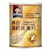 桂格神奇高鈣燕麥片700g【愛買】
