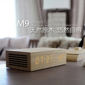 【HOmtime】M9 NFC藍牙原木音箱