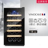Vinocave/維諾卡夫 SC-18AJPm恒溫酒櫃 家用 小型冰吧 電子紅酒櫃 雙11狂歡DF