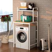 洗衣機置物架滾筒掀蓋波輪洗衣機上方架衛生間落地置物架陽臺收納 艾莎嚴選YYJ