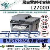 【搭TN2360原廠8支】Brother MFC-L2700D 高速雙面多功能雷射傳真複合機