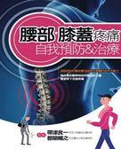 (二手書)腰部、膝蓋疼痛自我預防&治療