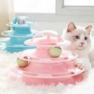 寵物玩具 逗貓玩具貓咪轉盤球四層軌道抓臺塔新款寵物互動游戲游樂益智用品 - 風尚3C